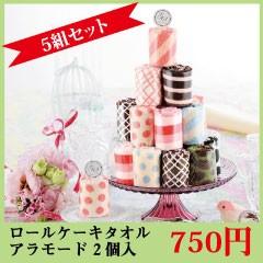 ロールケーキタオル アラモード 2個入 5種類アソート 1セット120円