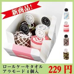 ロールケーキタオル アラモード 4個入 1セット 229円