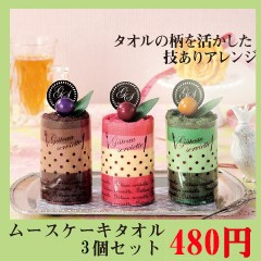 ムースケーキタオル 3種類アソート 1個132円