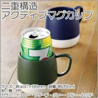 冷めにくく割れにくい二重構造の樹脂製マグ!缶もそのまま入ります!詳細はこちら