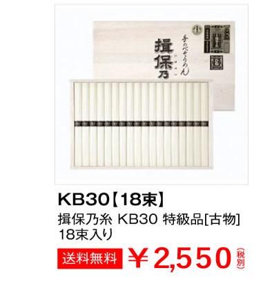 KB30【18束】揖保乃糸 KB30 特級品[古物]18束入り