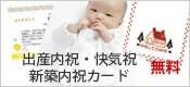 結婚・出産内祝い・快気祝カード