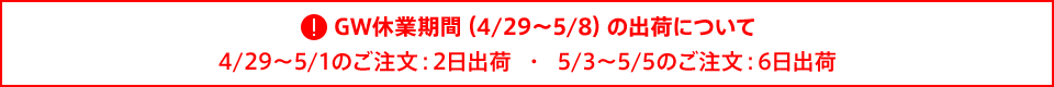 GW休業期間(4/29〜5/8)の出荷について