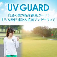 UV GUARD特集