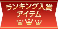 ランキング入賞アイテム