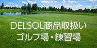 DELSOL商品取扱い ゴルフ場・ゴルフ練習場