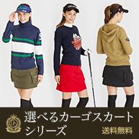 選べるカーゴスカートシリーズ