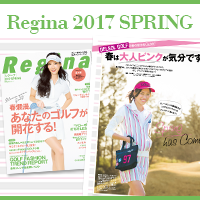ゴルフファッション誌Regina掲載アイテム