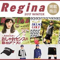 2017Regina Winter 掲載アイテム