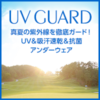 UV GUARD 特集