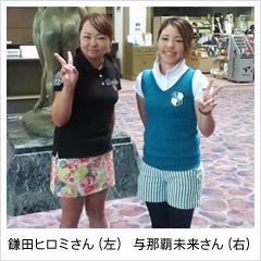 鎌田ヒロミさん(左) 与那覇未来さん(右)