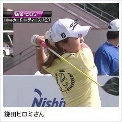 鎌田ヒロミさん
