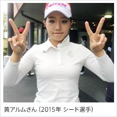 黄アルムさん(2015年 シード選手)