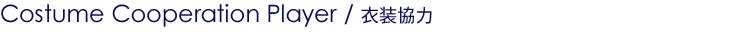 Costume Cooperation Player / 衣装協力