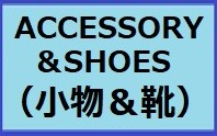 ACCESSORIES & SHOES(小物&