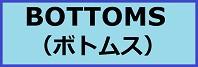 BOTTOMS(ボトムス)