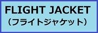 FLIGHT JACKET (フライトジャケ