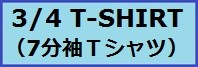 3/4 TEE(7分袖Tシャツ)