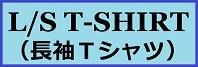 L/S TEE(長袖Tee)