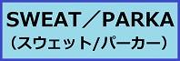 SWEAT/PARKA(スウェット/パーカ