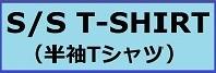 S/S TEE(半袖Tシャツ)
