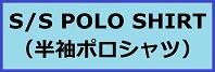 S/S POLO SHIRT(半袖ポロシャツ