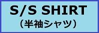 S/S SHIRT(半袖シャツ)