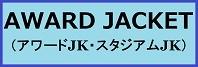 AWARD JACKET(アワードJK・スタ