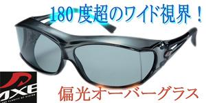 即日発送可!AXEアックス 2009ニューモデル偏光オーバーサングラスSG-605P