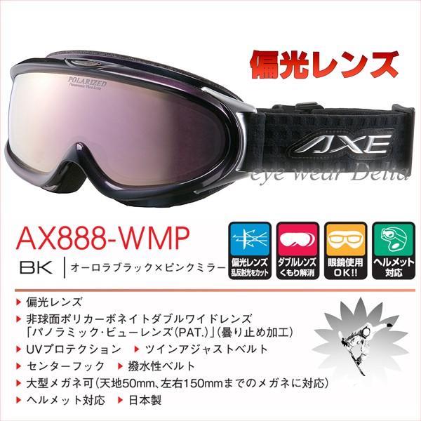 AX888偏光2013-14モデル