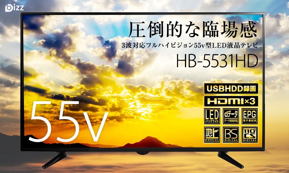 HB-5531HD 3波対応フルハイビジョン55v型LED液晶テレビ