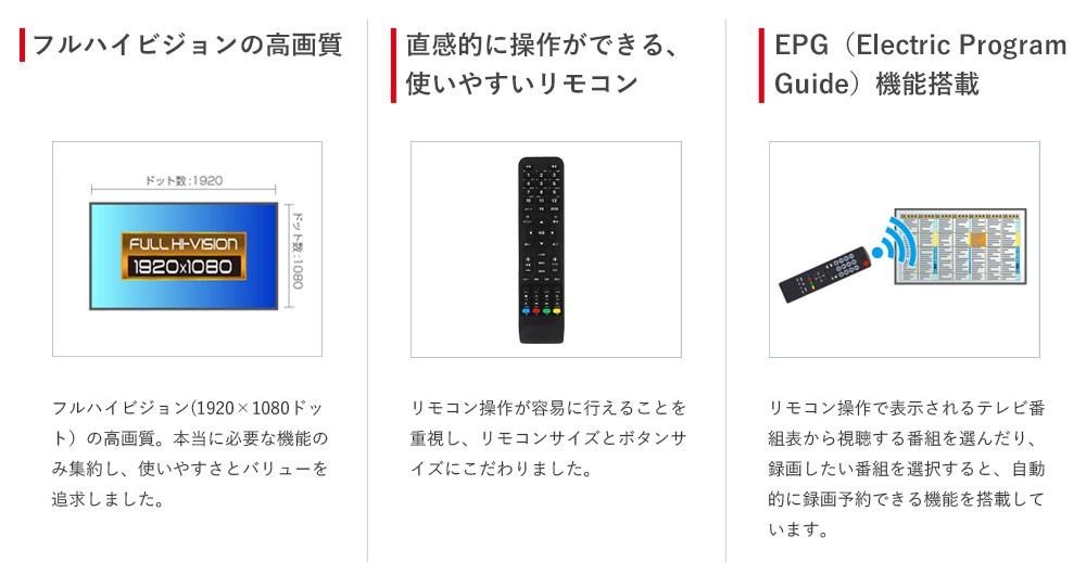 フルハイビジョンの高画質、直感的に操作ができる使いやすいリモコン、EPG(Electric Program Guide)機能搭載