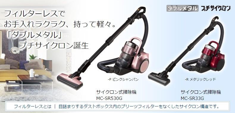 MC-SR530G-P フィルターレスでお手入れラクラク、持って軽々。
