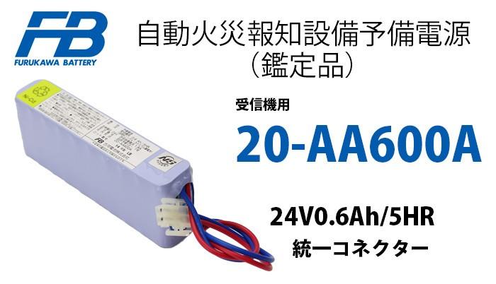 古河電池 20-AA600A