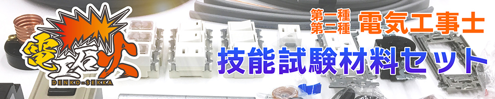 第一種・第二種電気工事士技能試験材料セット 電工石火 電気工事士セット