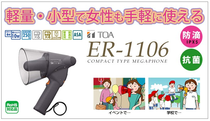 ER-1106 女性でも手軽に使えるメガホン