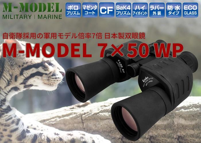 ケンコートキナ 自衛隊採用の軍用モデル!倍率7倍 防水タイプ BaK4プリズム採用双眼鏡 M-MODEL 7×50 WP