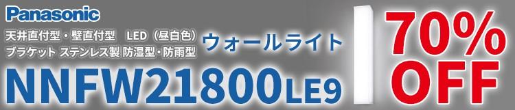 NNFW21800 LE9