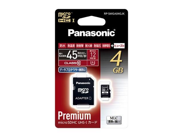 RP-SMGA04GJK 4GB microSDHC UHS-Iカード