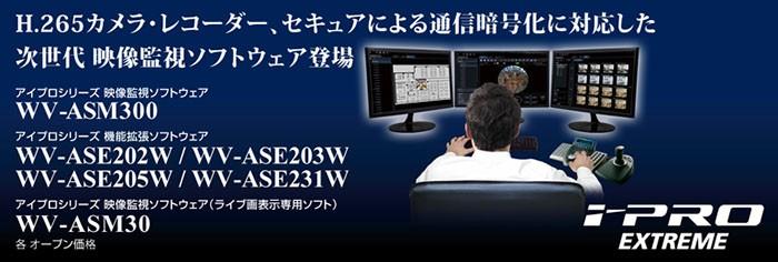 パナソニック アイプロ 映像監視ソフトウェア WV-ASM300