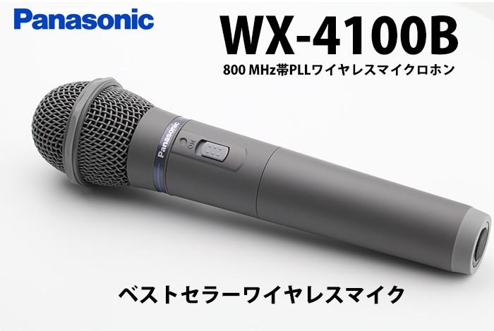 パナソニック 800MHz帯ワイヤレスマイク WX-4100B