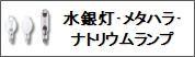 水銀灯・メタハラ・ナトリウムラ