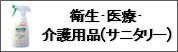 衛生・医療・介護用品 (サニタリ