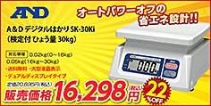 A&D デジタルはかり SK-30Ki (検定付 ひょう量 30kg)