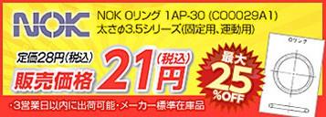 NOK Oリング 1AP-30 (CO0029A1)  太さφ3.5シリーズ(固定用、運動用)