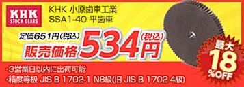KHK 小原歯車工業 SSA1-40 平歯車