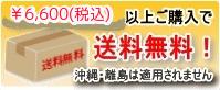 5,250円(税込)以上ご購入で送料無料!