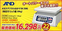 A&D デジタルはかりSK-30Ki (検定付 ひょう量 30kg)