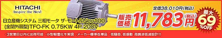 日立産機システム TFO-FK 0.75KW 4P 200V 三相モータ ザ・モートルNeo100 (全閉外扇型)