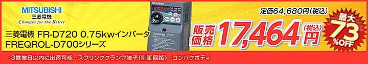 三菱電機 FR-D720 0.75kw インバータ FREQROL-D700シリーズ